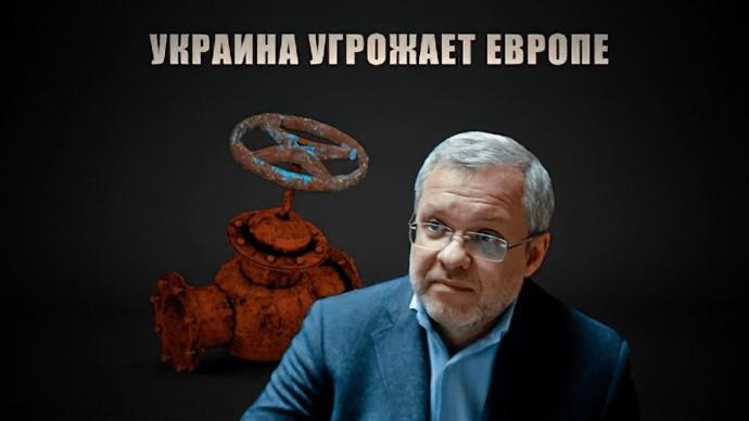 Украина угрожает Европе потерей газового транзита. Сработает ли этот шантаж?