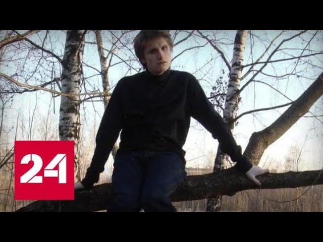 Блогера арестовали за призывы к насилию над детьми силовиков - Россия 24