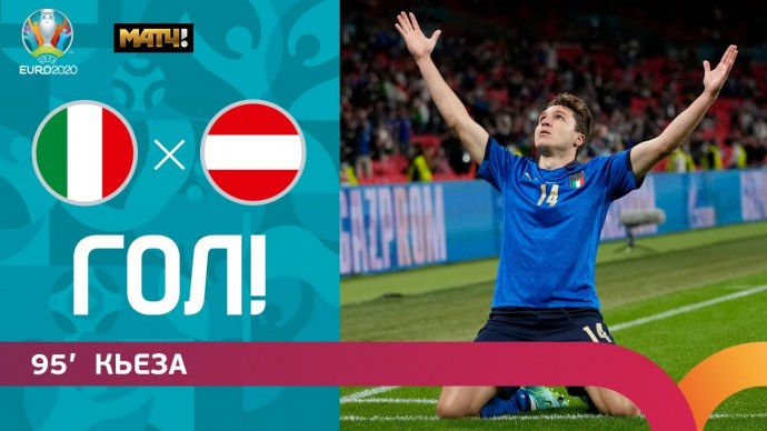 26.06.2021 Италия - Австрия. Федерико Кьеза открывает счет. ЕВРО-2021, 1/8 финала