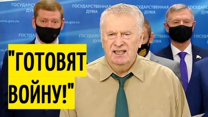 Срочно! Новое заявление Жириновского про США и Украину!