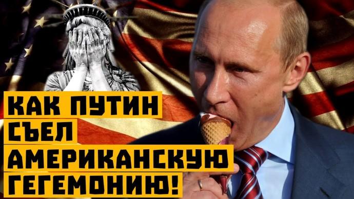 Крах суперсилы США! Как Путин съел американскую гегемонию!