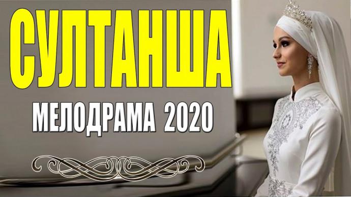 Роскошная премьера - СУЛТАНША - Русские мелодрамы 2020 новинки HD 1080P