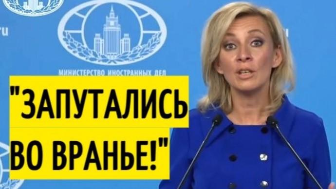 Срочно! МИД России РАЗНОСИТ Германию по делу Навального!