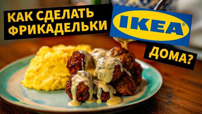 Рецепт ФРИКАДЕЛЕК из IKEA! Оказалось проще чем кажется.