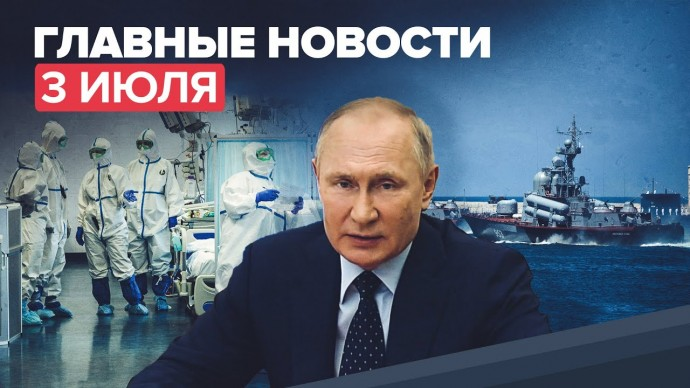 Новости дня 3 июля: Путин утвердил стратегию национальной безопасности, ситуация с COVID-19