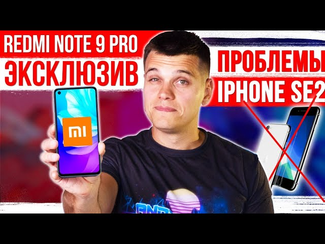 Xiaomi Redmi Note 9 Pro - ЭКСКЛЮЗИВ