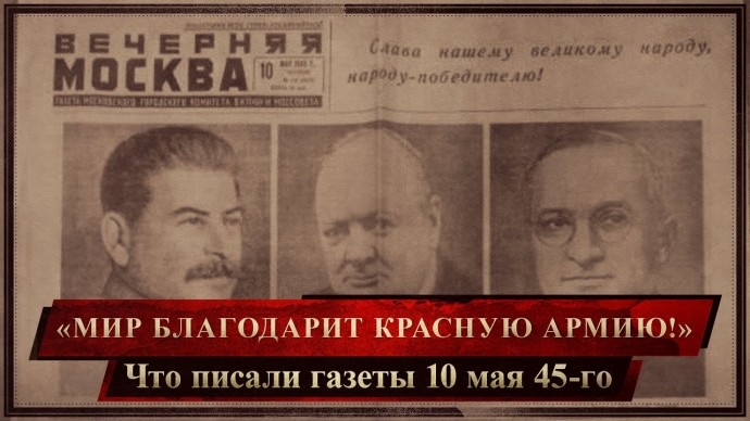 Газеты 10 мая: Черчилль благодарит Красную Армию, Трумэн - Бога