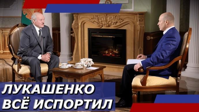 Лукашенко неожиданно сдал Ельцина и Зеленского, вместо Путина