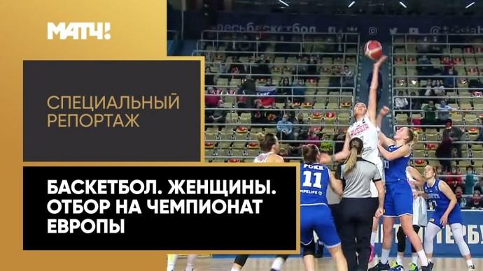 «Страна. Live». Баскетбол. Женщины. Отбор на чемпионат Европы. Специальный репортаж