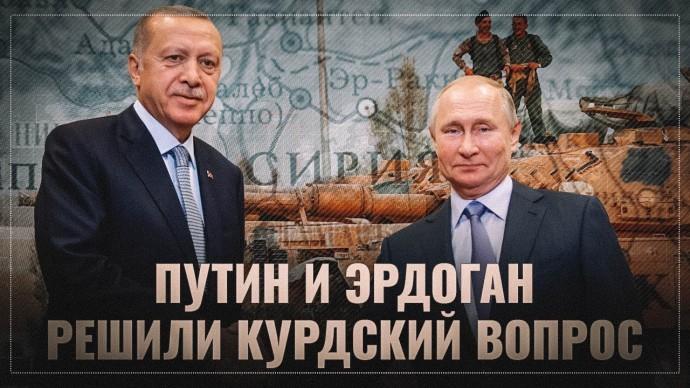 Путин и Эрдоган решили курдский вопрос в пользу Сирии