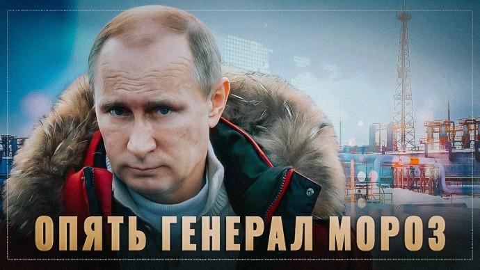 Опять генерал Мороз. Никогда еще в Европе не жили так плохо как при Путине
