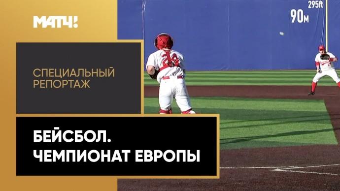 «Страна. Live». Бейсбол. Чемпионат Европы. Специальный репортаж