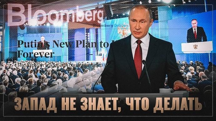 За океаном четко уловили фундаментальную суть послания Путина