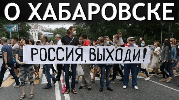 В центре внимания – Хабаровск