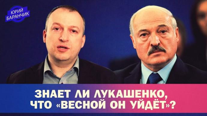 Знает ли Лукашенко, что «весной он уйдёт»? (Юрий Баранчик)