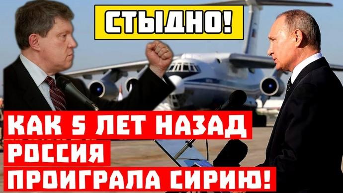Стыдно, в Пентагоне плачут! Как 5 лет назад Россия проиграла Сирию!