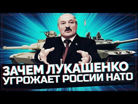Зачем Лукашенко угрожает России НАТО? (Сочина и Романов Стрим)