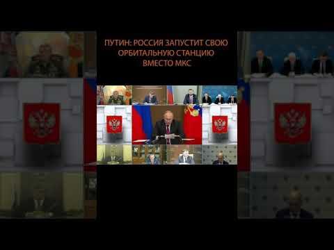 Путин: Россия запустит свою орбитальную станцию вместо МКС #Shorts