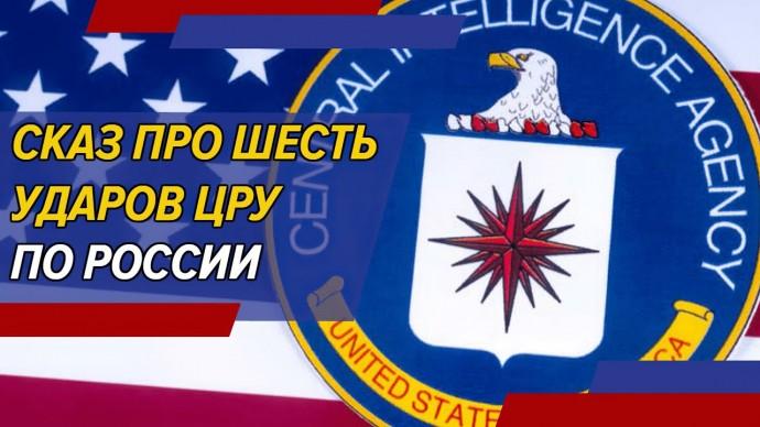 Сказка про шесть ударов ЦРУ по России