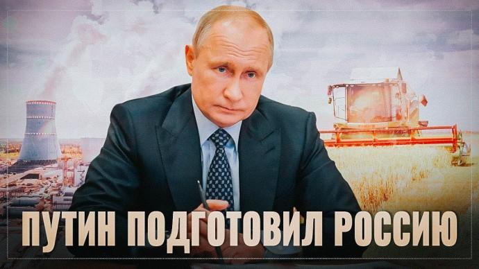 Путин предвидел. Почему Россия легче других переживёт наступающий переломный период