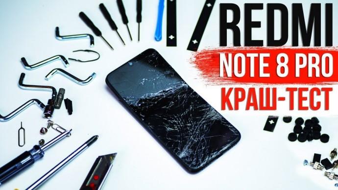 Xiaomi Redmi Note 8 Pro КРАШ ТЕСТ