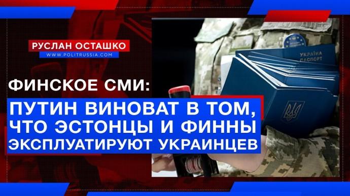 Финское СМИ: Путин виноват в эксплуатации украинцев (Руслан Осташко)