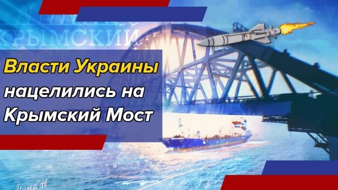 Реакция России на планы властей Украины атаковать Крымский мост