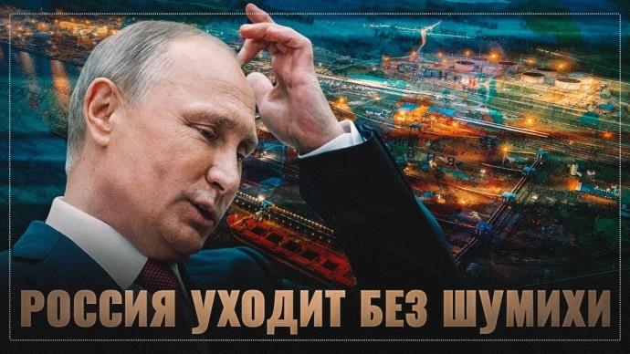 Американцы пророчат катастрофу Прибалтике. Россия уходит без шумихи