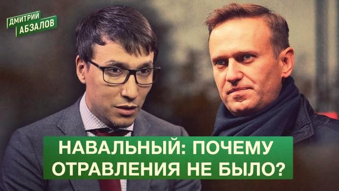 Навальный: почему отравления не было? (Дмитрий Абзалов)