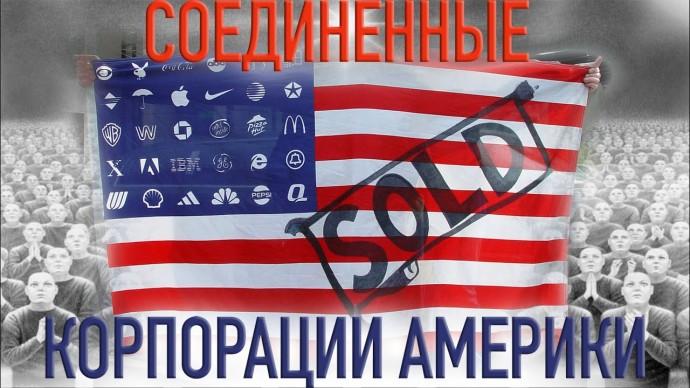 Бизнес и Политика в США. Корпорации вступают в ИГРУ