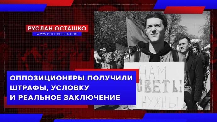 Оппозиционеры получили штрафы, условку и реальное заключение (Руслан Осташко)