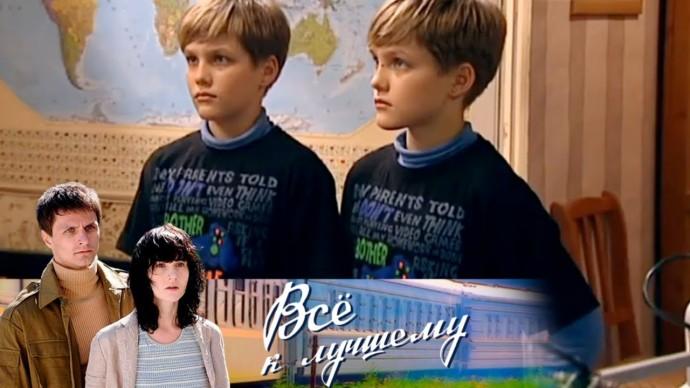 Всё к лучшему. 252 серия (2010-11) Семейная драма, мелодрама @ Русские сериалы