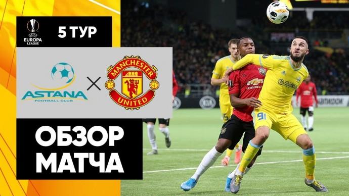 28.11.2019 Астана - Манчестер Юнайтед - 2:1. Обзор матча