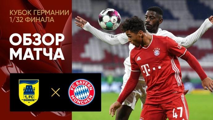15.10.2020 Дюрен - Бавария - 0:3. Обзор матча