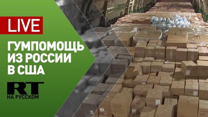 Прибытие российского борта с гуманитарной помощью в США — LIVE