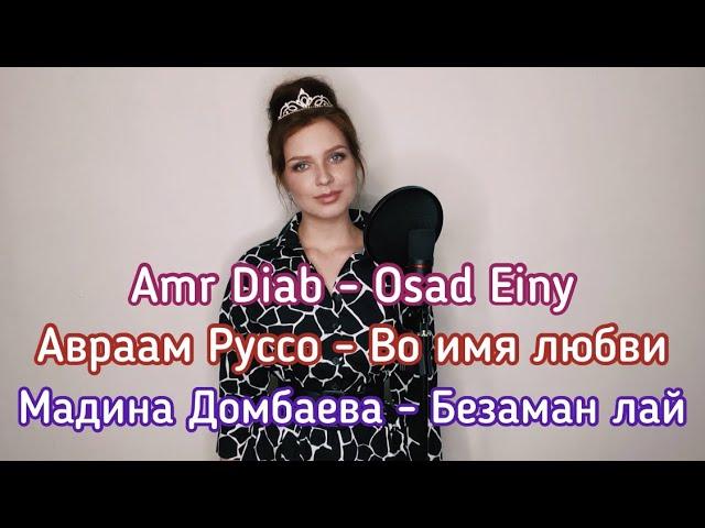 О ЛЮБВИ НА ТРЁХ ЯЗЫКАХ: Алиса Супронова - Osad einy/Во имя любви/Безаман лай
