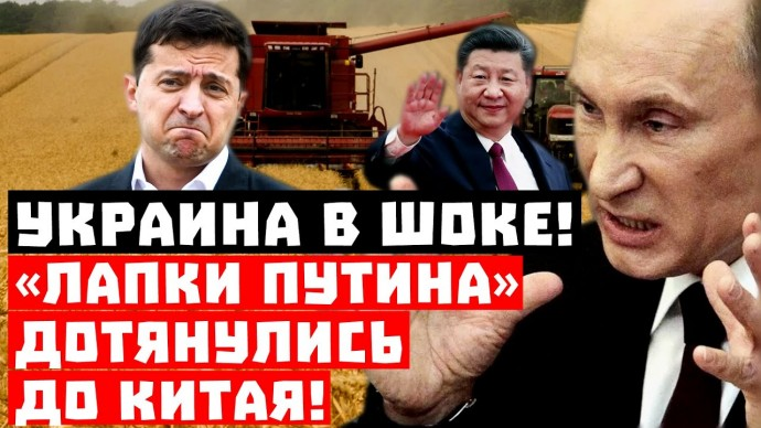 Шок, Украина такого не ожидала! «Лапки Путина» дотянулись до Китая!