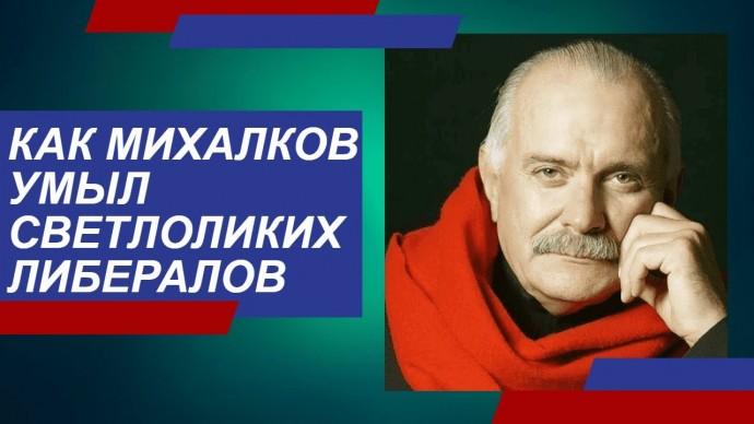 Как Никита Михалков «умыл и положил на лопатки» обидчиков