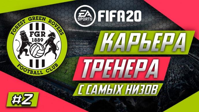 Прохождение FIFA 20 [карьера] #2