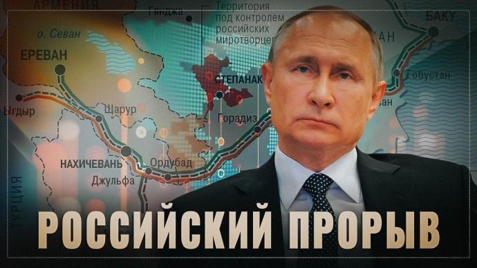 Глобальная экспансия России. Путин разблокировала новый транспортный коридор
