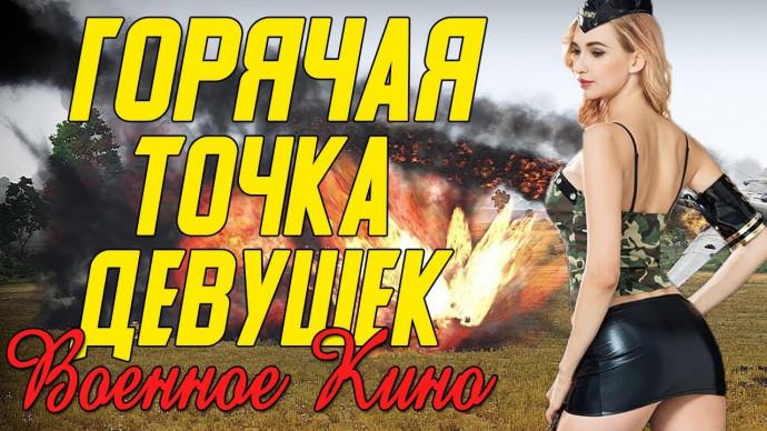 Восхитительное кино про снайперов - Горячая Точка Девушек @ Военные фильмы 2020 новинки