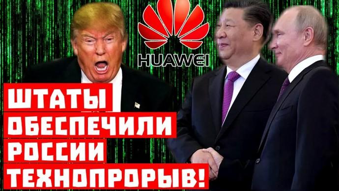 Срочно: Китай заплатит за Сколково-2! Штаты обеспечили России технорывок!