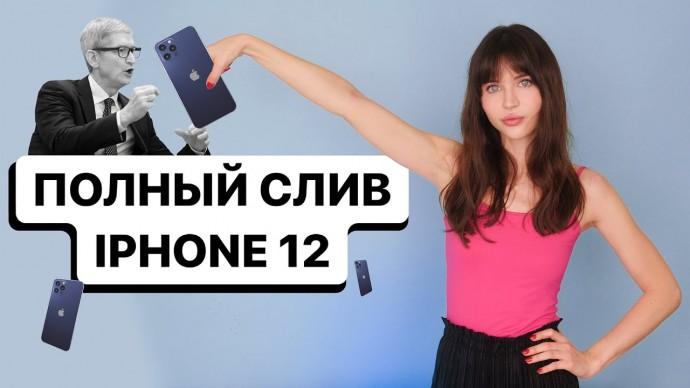 Шок слив iPhone 12 и Ryzen 5000 - темная сторона AMD