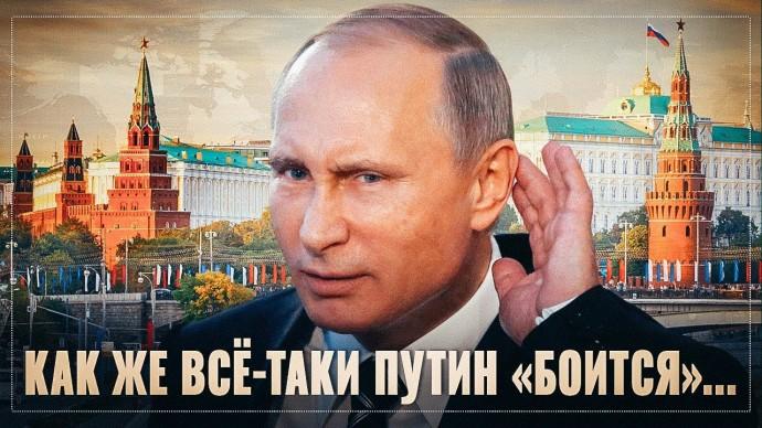 """Накипело! Жесть, как Путин """"боится берлинского пациента"""""""