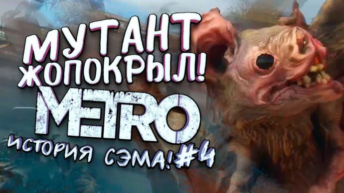 МУТАНТ ЖОПОКРЫЛ! - НОВОЕ МЕТРО! - ИСТОРИЯ СЭМА В Metro Exodus #4