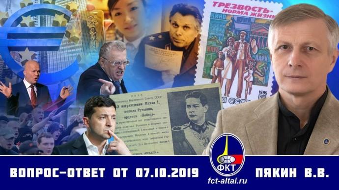Валерий Пякин. Вопрос-Ответ от 7 октября 2019 г.