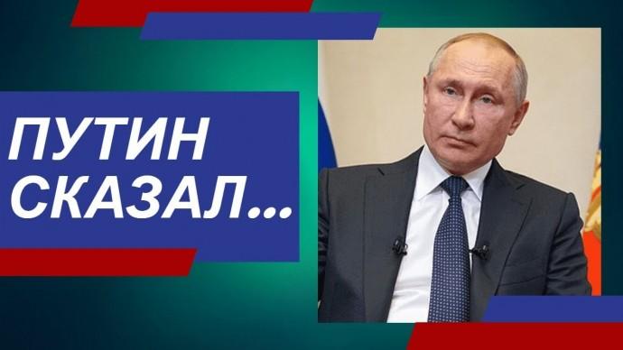 Путин сказал. Обращение Путина к нации