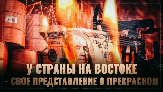 О начавшемся кризисе Запада и очистительном русском огне