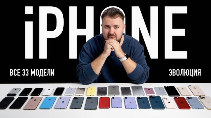 Эволюция всех 33 iPhone от 2G до 13 Pro Max за 30 минут