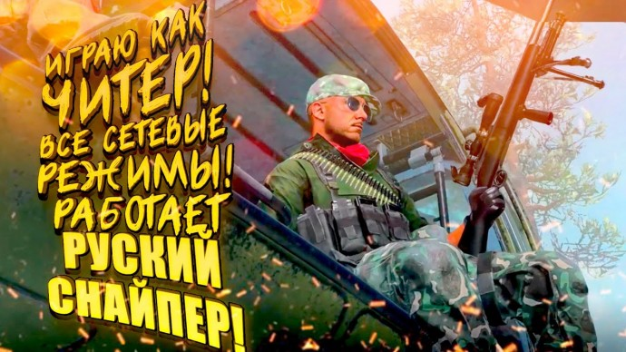ИГРАЮ КАК ЧИТЕР! - ВСЕ СЕТЕВЫЕ РЕЖИМЫ! - РУССКИЙ СНАЙПЕР В Call of Duty: Cold War